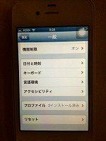 001.maruPochi.iPhone 138.jpg