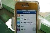 20.APP-Menu.is03画像 010.jpg